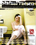 """Журнал """"StatusPraesens, гинекология, акушерство, бесплодный брак"""""""