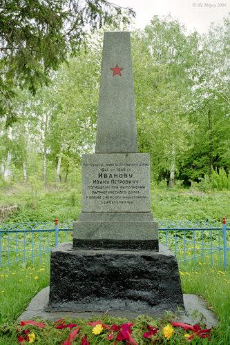 ВП545 Подхожее (Серебряно-Прудский р-н), партизану Иванову И.П.