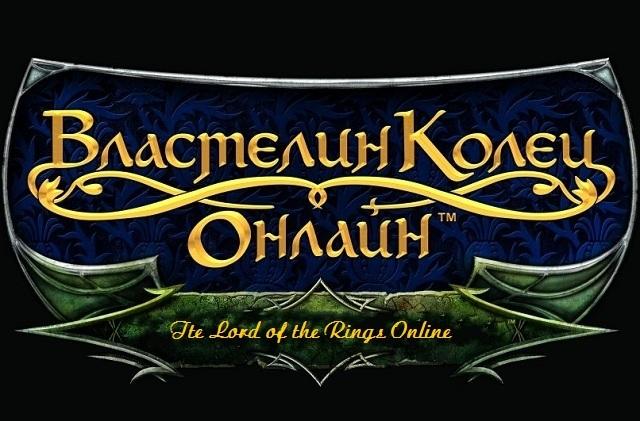 Властелин Колец Онлайн / The Lord of the Rings Online (2007-2011/RUS/Full)