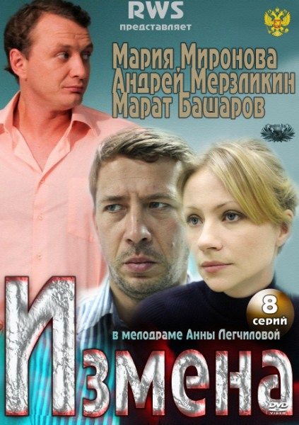Измена (2011) DVDRip + SATRip