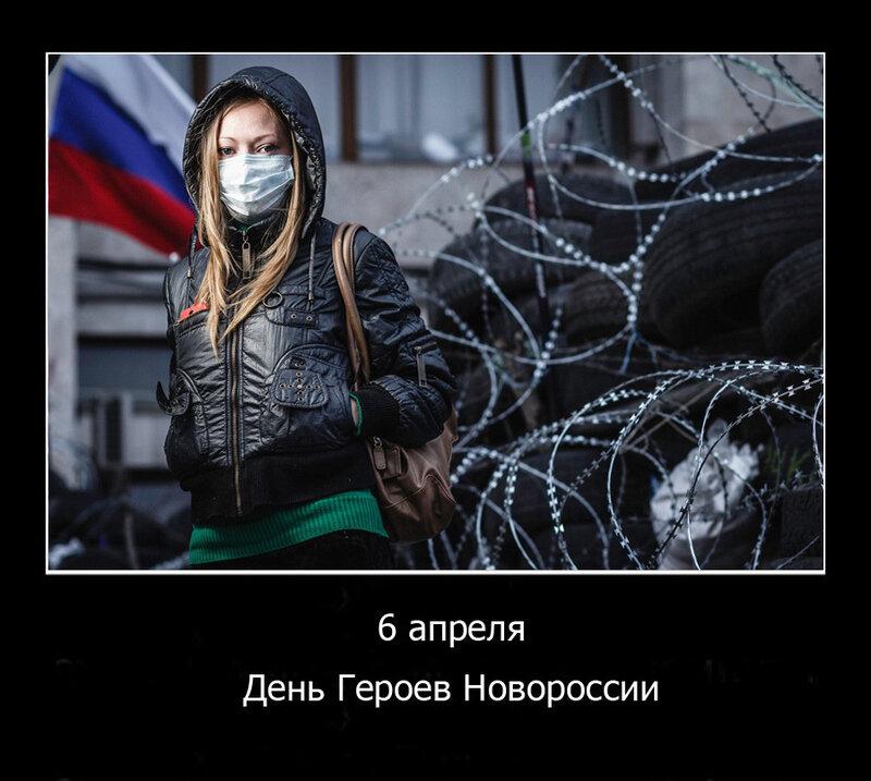 6 апреля День Героев Новороссии3.jpg
