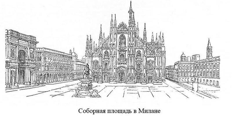 Соборная площадь в Милане, общий вид