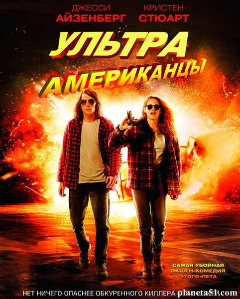 Ультраамериканцы / American Ultra (2015/WEB-DL/WEB-DLRip)