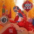 Международный турнир - 1000 дней до Чемпионата Мира-2018
