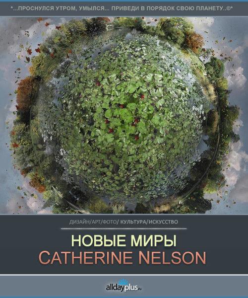 Зыбкие миры Catherine Nelson