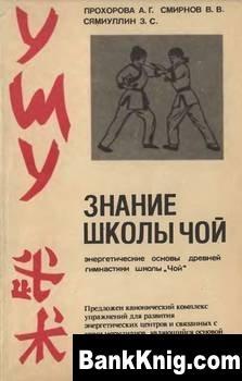 Книга Знание школы Чой