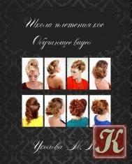 Книга Книга Школа плетения кос