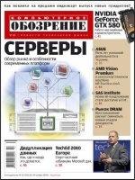 Журнал Компьютерное обозрение №42 (ноябрь 2010)