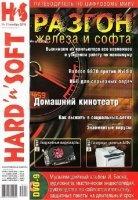 Журнал Hard' n' Soft №11 (ноябрь 2010)