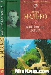 Книга Королівська дорога