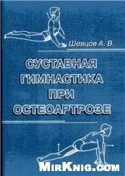 Книга Суставная гимнастика при остеоартрозе