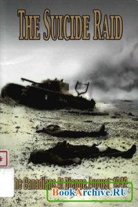 Книга The Suicide Raid: The Canadians at Dieppe, August 19th, 1942 (CEF Access to History 5)