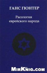 Книга Расология еврейского народа