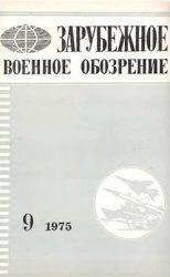 Книга Зарубежное военное обозрение №9 1975