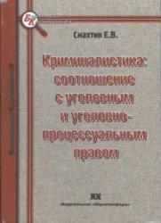 Книга Соотношения криминалистики с уголовным и уголовно-процессуальным правом