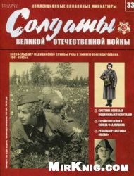 Журнал Солдаты Великой Отечественной Войны №33. Медсестра медицинской службы РККА 1943-1944