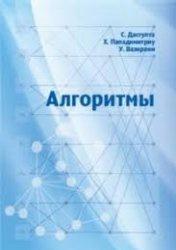 Книга Алгоритмы