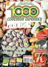 Журнал Книга 1000 советов дачнику № 9 2014