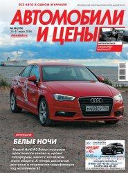 Журнал Автомобили и цены №28 2014