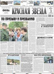 Журнал Красная звезда (12 Июля 2014)