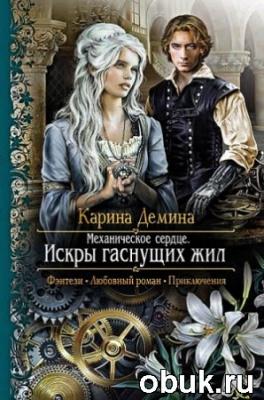 Книга Демина Карина - Механическое сердце. Искры гаснущих жил