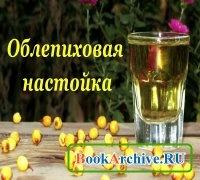 Книга Настойка из облепихи, рецепт приготовления