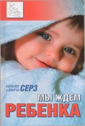 Книга Мы ждем ребенка