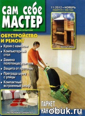 Книга Сам себе мастер №11 (ноябрь 2012)