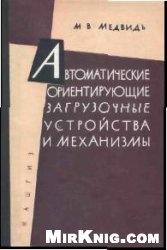 Книга Автоматические ориентирующие загрузочные устройства и механизмы