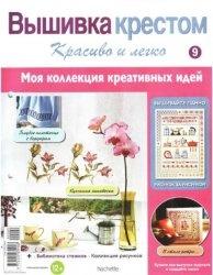 Журнал Вышивка крестом. Красиво и легко. №9 2013