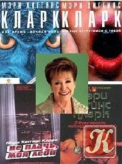 Книга Мэри Хиггинс Кларк - Собрание сочинений /27 книг