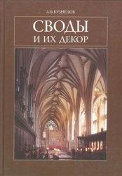 Книга Своды и их декор