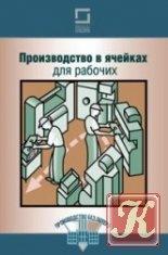 Книга Книга Производство в ячейках для рабочих