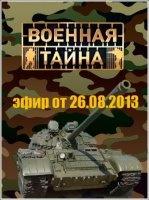 Военная тайна (эфир от 26.08.2013) SATRip avi 1146,88Мб