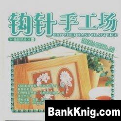 Журнал Crochet Handcraft Site, Vol. 09 jpeg 8,57Мб