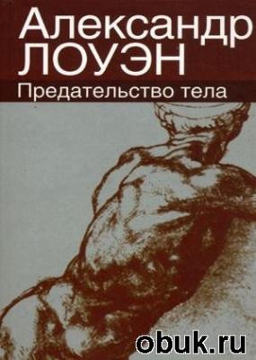 Книга Предательство тела