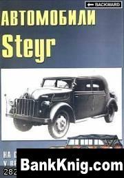 Журнал Военные машины. №022. Автомобили Steyr на службе у вермахта – pdf  49,8Мб