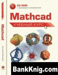 Mathcad. Учебный курс djvu 23,5Мб