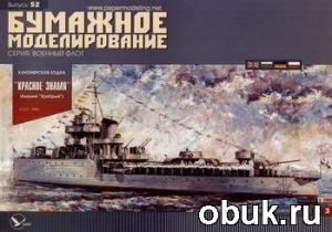 Книга Бумажное моделирование №52 - Канонерская лодка 'Красное знамя'