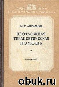 Книга Неотложная терапевтическая помощь