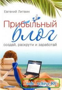 Книга Прибыльный блог: создай, раскрути и заработай.