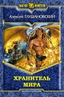 Книга Алексей Глушановский - Хранитель мира rtf, fb2 / rar 10,12Мб