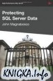 Книга Protecting SQL Server Data