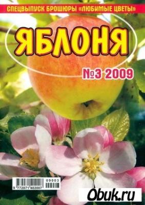 """Книга Яблоня. Спецвыпуск """"Любимые цветы"""" №3 2009"""