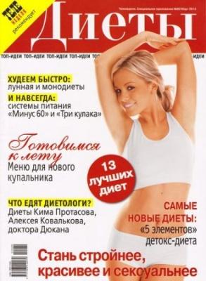 Журнал Журнал Теленеделя. Спецприложение №80 (март 2012) «Диеты»