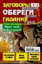 Журнал Журнал Заговоры Обереги Гадания №4 2012