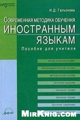 Книга Современная методика обучения иностранным языкам: Пособие для учителя