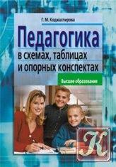 Книга Педагогика в схемах, таблицах и опорных конспектах
