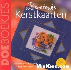 Журнал Bereleuke kerstkaarten