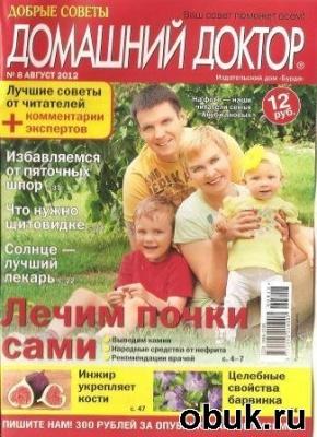 Книга Домашний доктор №8,2012 (Россия)